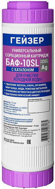 https://g-ua.org/kranik/uploads/attachments/2020/08/05/1596623934_kartridzh-baf-10sl-30632.600x800s8.png