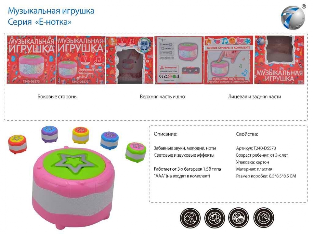 https://g-ua.org/nikitatoys/uploads/attachments/2019/11/19/1574133918_903e-muzikalnaya-igrushka-enotka--903e.jpg
