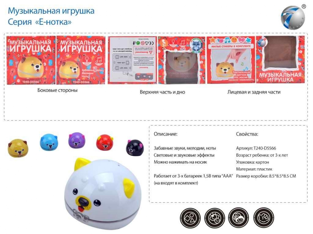 https://g-ua.org/nikitatoys/uploads/attachments/2019/11/19/1574133920_900e-muzikalnaya-igrushka-enotka--900e.jpg
