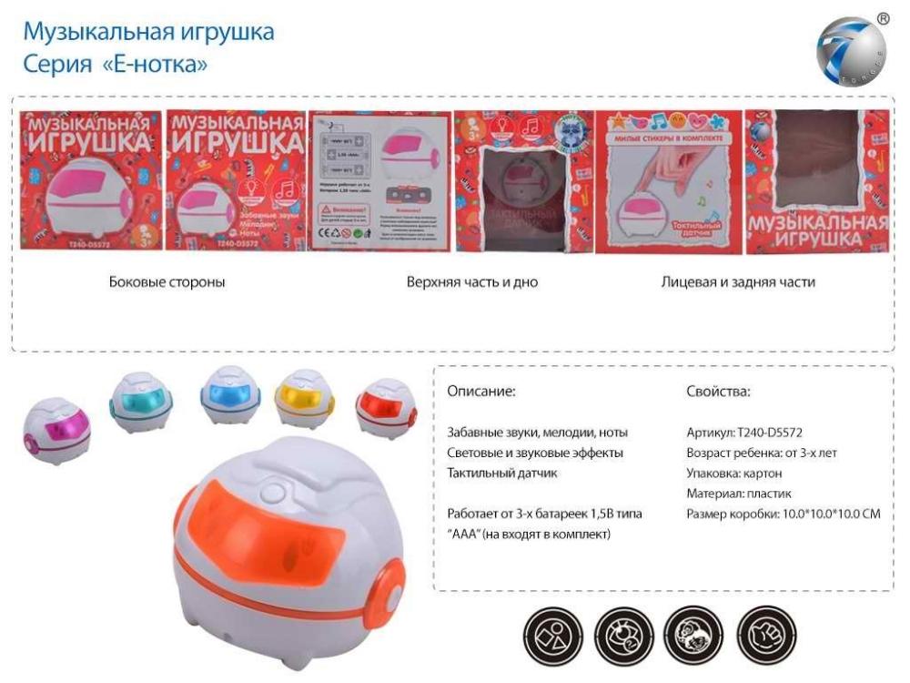 https://g-ua.org/nikitatoys/uploads/attachments/2019/11/19/1574133921_902e-muzikalnaya-igrushka-enotka--902e.jpg